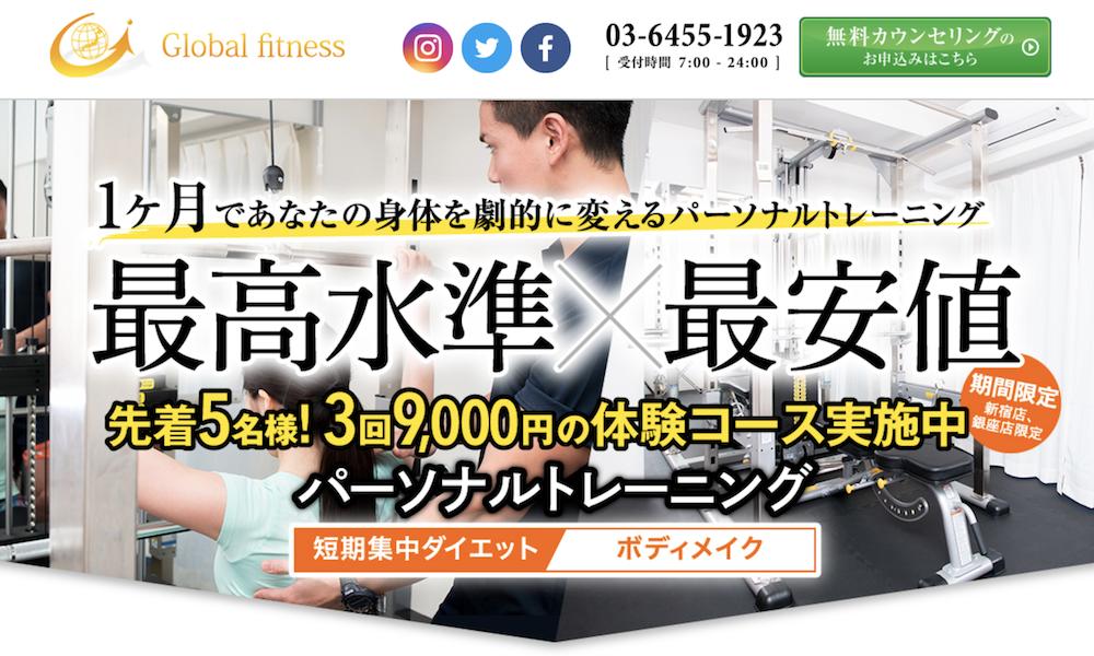 神奈川にあるパーソナルトレーニングジムのグローバルフィットネス