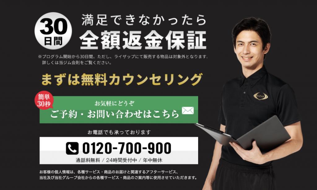 神奈川にあるパーソナルトレーニングジムのライザップ
