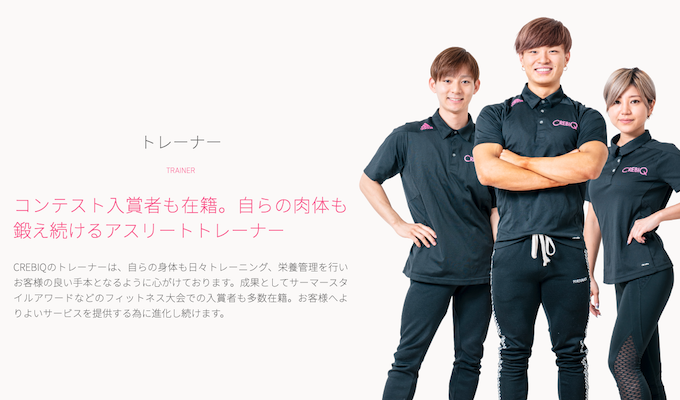 クレビック(CREBIQ)品川店 イメージ画像