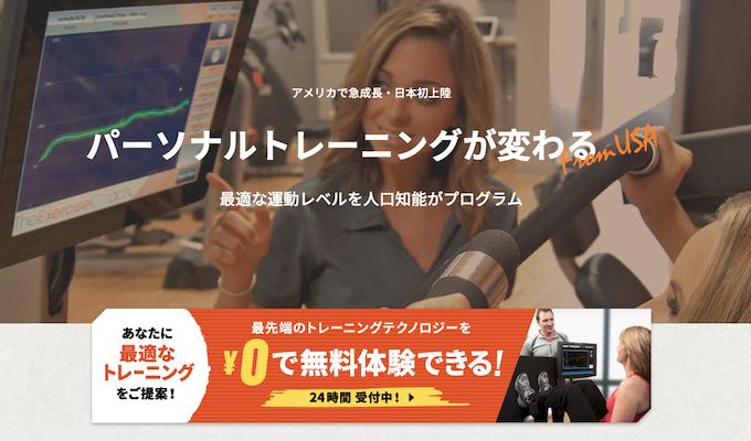 エクササイズコーチ渋谷店 イメージ画像