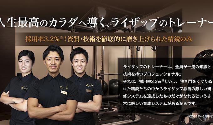 ライザップ(RIZAP)戸塚店 イメージ画像