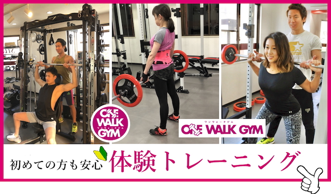 ONE WALK GYM(ワン ウォーク ジム) イメージ画像