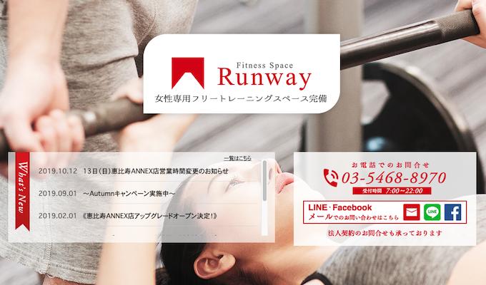 ランウェイ(Runway)恵比寿店 イメージ画像