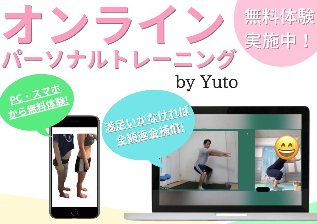 オンラインパーソナルトレーニング Yuto イメージ画像